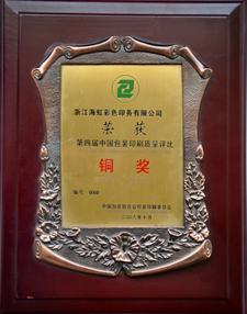 海虹彩印荣誉证书