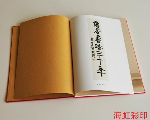 精装书刊画册印刷时应该怎样去选择环衬?图片