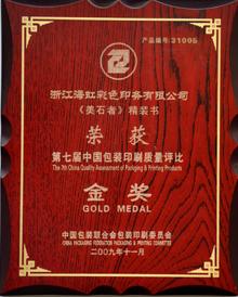 海虹彩印荣获第七届包装印刷质量评比金奖