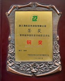 海虹彩印荣获第四届包装印刷质量评比铜奖