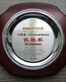 海虹彩印荣获第四届金光印艺大奖优胜奖