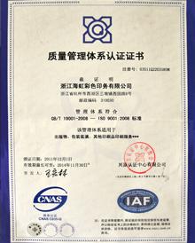 海虹彩印:质量管理体系认证证书
