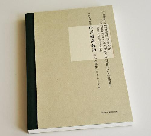 教师写生作品集 中国美院精装画册印刷