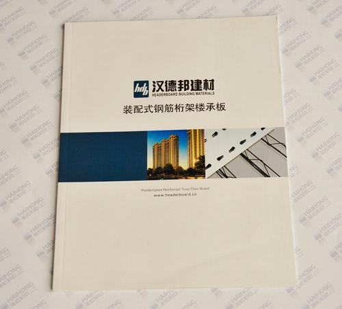 汉德邦建材 企业宣传册印刷