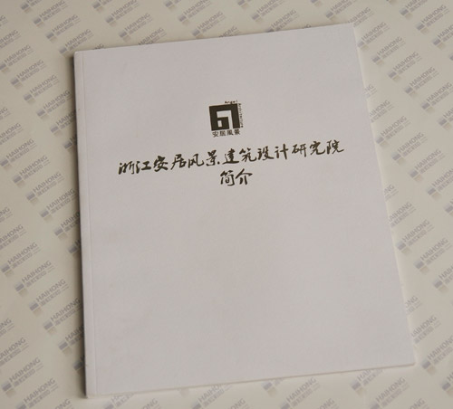 浙江安居风景建筑设计研究院简介 企业宣传册千赢电子游戏平台