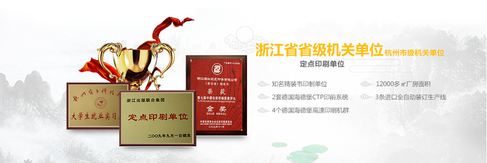海虹彩印:浙江省省级机关单位与杭州市级机关单位的定点LD乐动网址单位