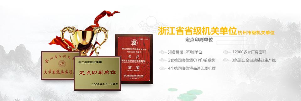海虹彩印 浙江省省级机关单位与杭州市级机关单位的定点千赢电子游戏平台单位