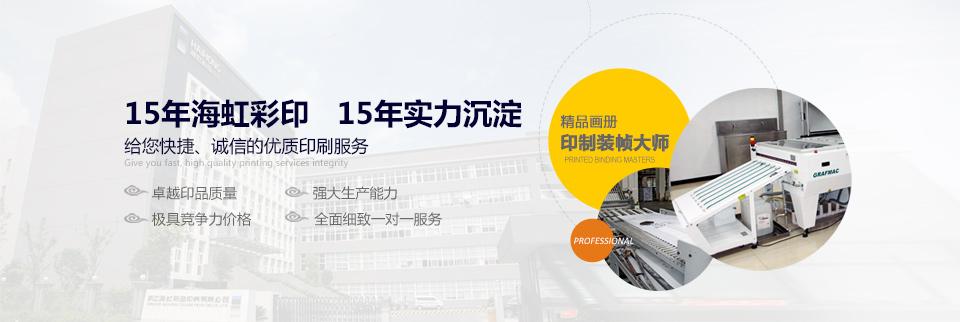15年海虹彩印,15年实力沉淀  给您快捷、诚信的优质千赢电子游戏平台服务!