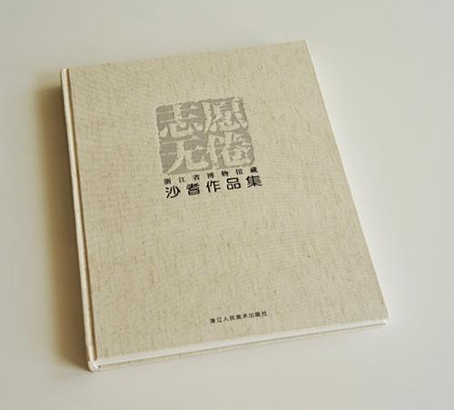 志愿无倦 锁线精装艺术画册彩色印刷