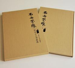 石舟墨痕 出版精装画册印刷