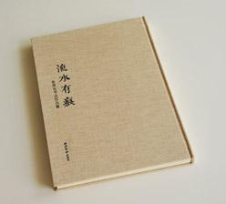 流水有痕 出版精装画册印刷