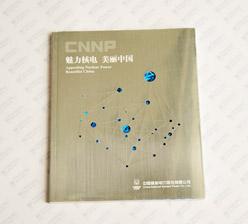 魅力核电 美丽中国 电力企业宣传画册印刷