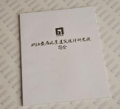 浙江安居风景建筑设计研究院简介 企业宣传册印刷