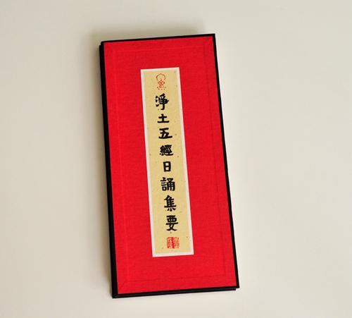 净土五经日诵集要 古装经书印刷