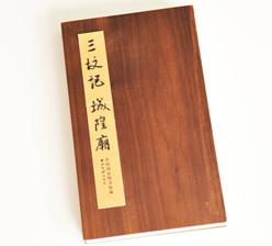 三坟记城隍庙 古装书印刷