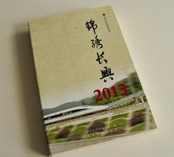 锦绣长兴  锁线胶装书籍千赢电子游戏平台
