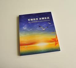 军魂永存,友情长远  锁线胶装书籍LD乐动网址