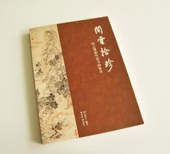 闲云拾珍 锁线胶装书籍LD乐动网址