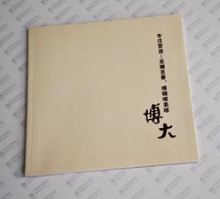 博大 锁线胶装企业画册印刷