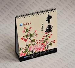 《中鼎》台历印刷