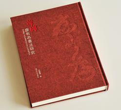 尊碑 锁线精装艺术画册印刷