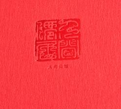 仙居书法三十年  锁线精装艺术画册LD乐动网址