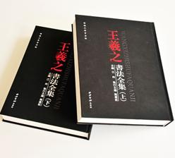 王羲之书法全集  锁线精装艺术书画集印刷