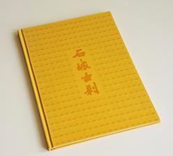 石城古刹 锁线精装艺术画册印刷