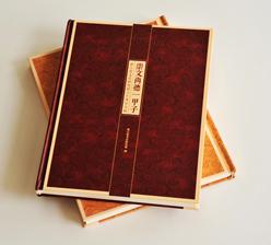 儒宗文翰  锁线精装艺术书画集彩色印刷