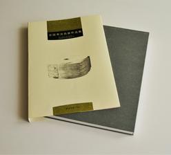 全国书法名家作品集  锁线精装艺术书籍印刷