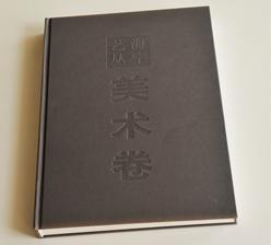 美术卷 画册印刷