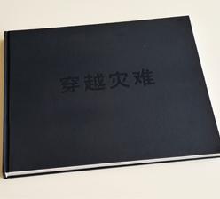 穿越灾难 画册印刷