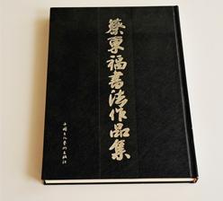 蔡东福书法作品集画册印刷