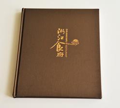 浙江食府菜谱食品画册印刷