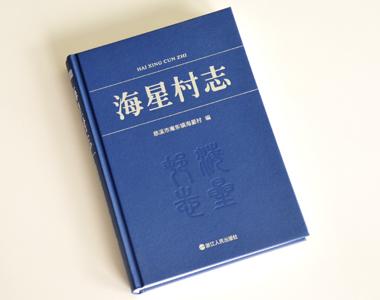 星海村志 年鉴志书印刷