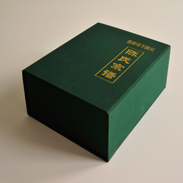 《陈氏族谱》 盒装家谱千赢电子游戏平台