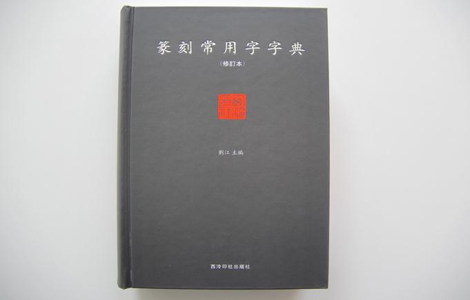 篆刻常用字字典  单色精装书千赢电子游戏平台