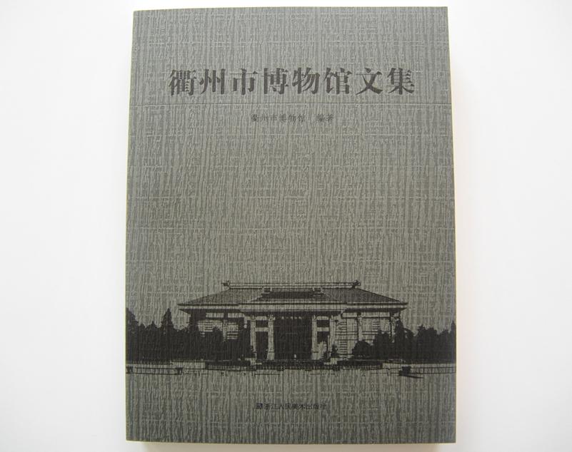 衢州市博物馆文集 单色书刊千赢电子游戏平台