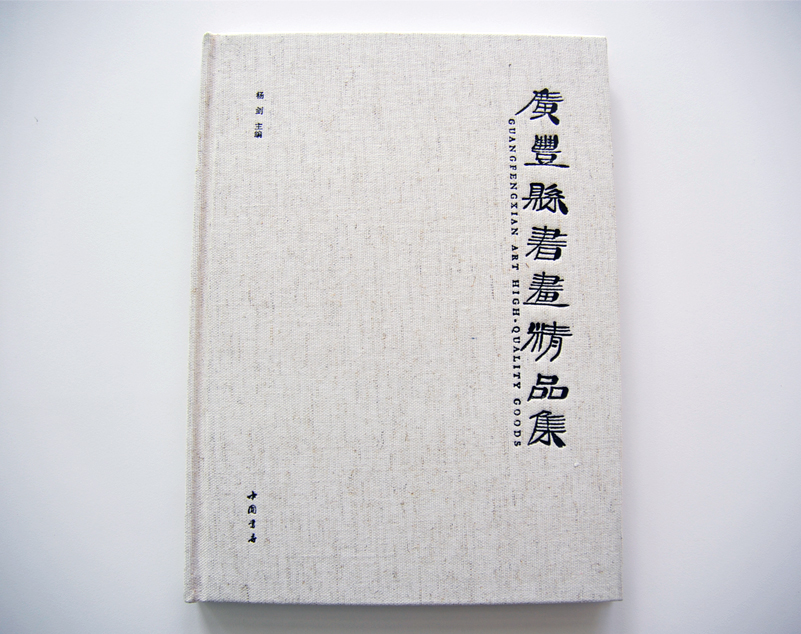 广丰县书画精品集 精装画册印刷