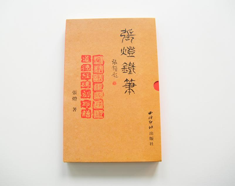 张燈铁笔 套装书籍印刷 书刊印刷