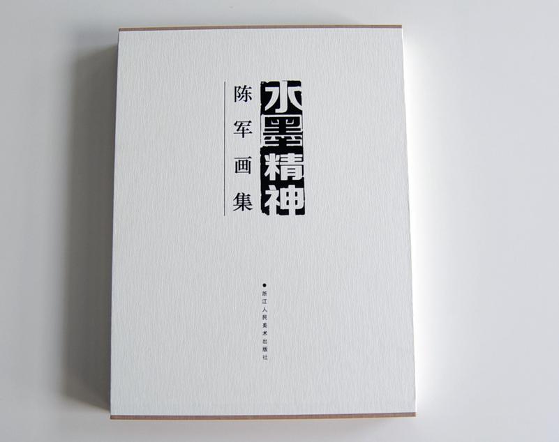 水墨精神-陈军画集 精装书画集印刷 精装画册印刷