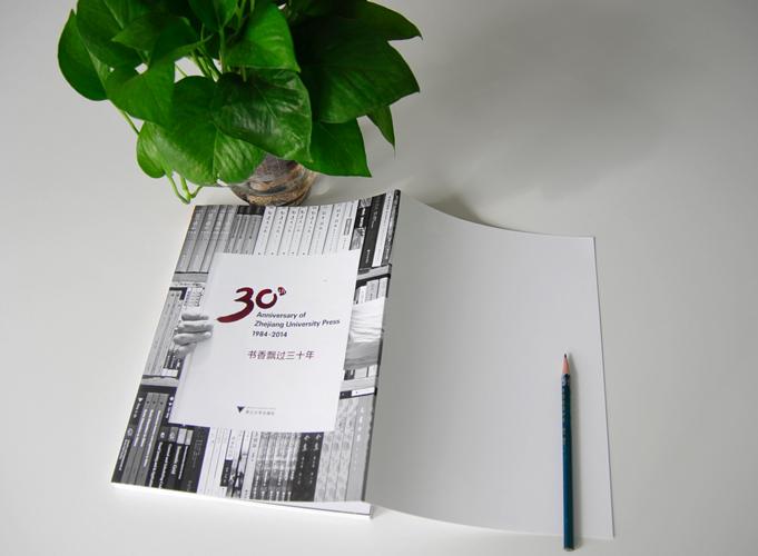 书香飘过三十年 浙江大学30周年纪念画册印刷锁线胶装