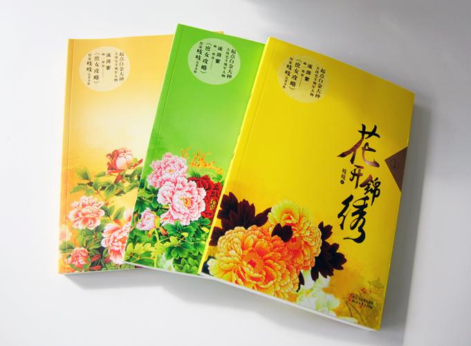 花开锦绣(上、中、下)出版书籍印刷锁线胶装