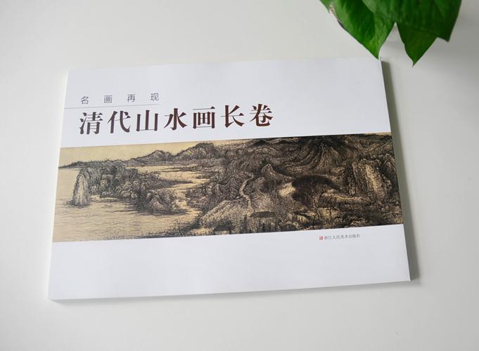 清代山水画长卷  名画再现 锁线胶装画册印刷